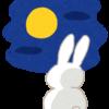 お月見.png