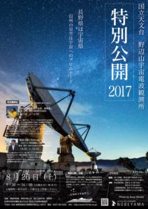 2017特別公開のポスター