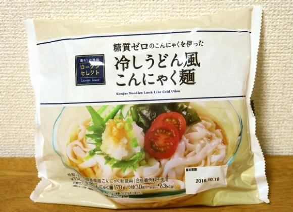冷しうどん風こんにゃく麺画像