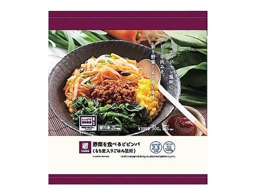 野菜を食べるビビンバ画像