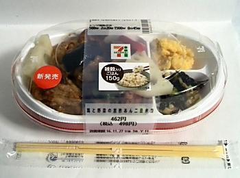 鶏と野菜の黒酢あん二段弁当画像