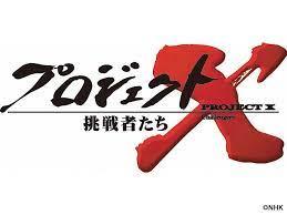 """NHK長寿番組""""プロジェクトX"""""""