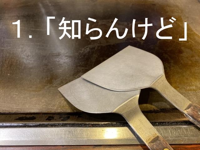 関西弁の方言で「知らんけど」とお好みのこての画像