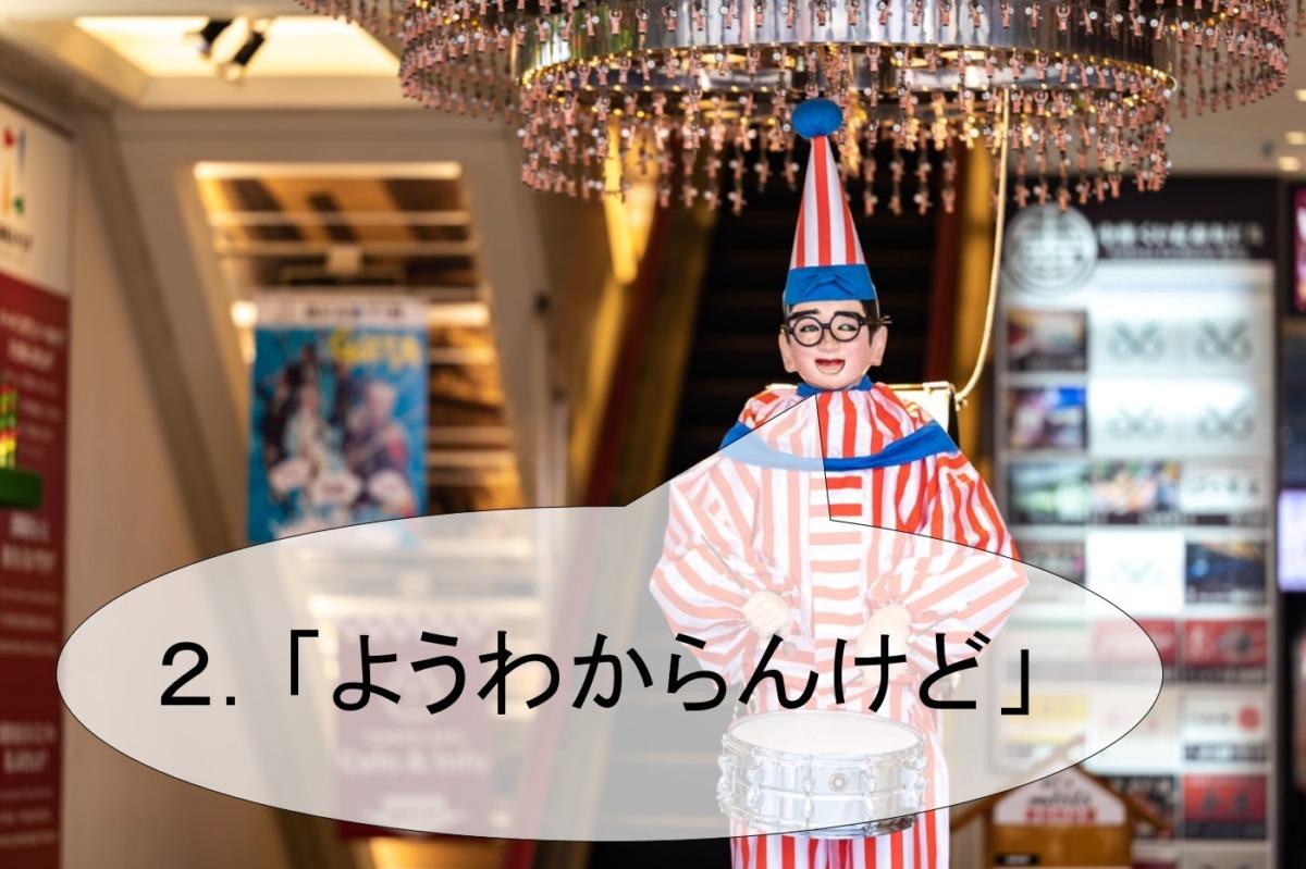 有名な食い倒れ太郎の画像に『ようわからんけど』のメッセージ