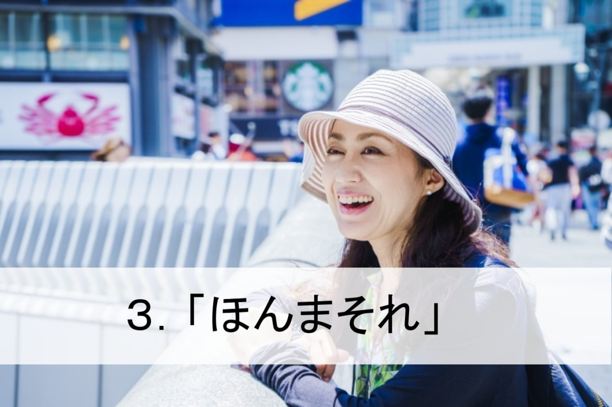 関西弁で『ほんまそれ』と言っている女性