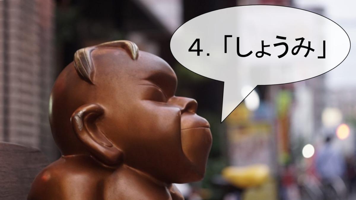関西弁の方言で「しょうみ」と通天閣の名物キャラクターの画像