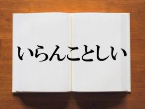 読んで字のごとく『いらんことしい』余計なことをする