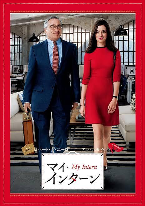 映画マイ・インターンのポスター