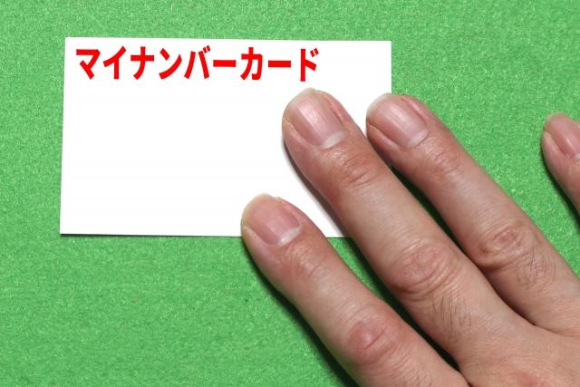 マイナンバーカードを指している手