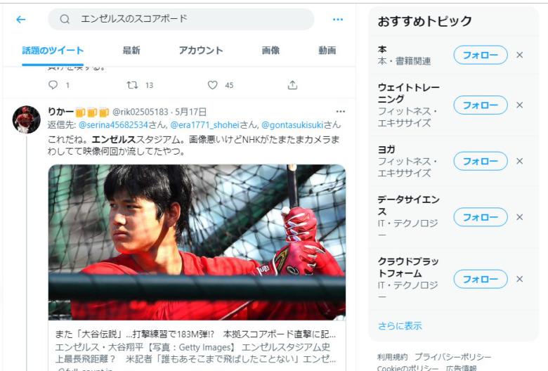 大谷選手のツイート